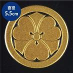 家紋 蒔絵シール 家紋ステッカー 「丸に剣片喰」 金 55mm