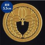 家紋 蒔絵シール 家紋ステッカー 「丸に下り藤」 金 55mm