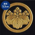 家紋 蒔絵シール 家紋ステッカー 「丸に五三桐」 金 55mm