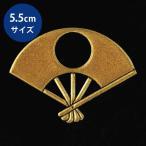 家紋 蒔絵シール 家紋ステッカー 「 日丸扇 」 」 金 55mm