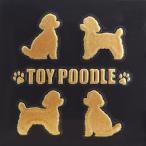 犬 蒔絵シール LOVE DOG トイプードル(4匹)金