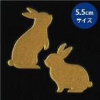 うさぎ 蒔絵シール love animal 「ウサギA(2匹) 金」大
