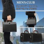 メンズクラブ【MEN'S CLUB】ミニダレスバッグ30cm【送料無料】【日本製 豊岡製鞄】【平野鞄】#b5768b