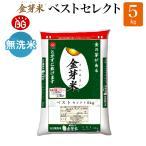 ショッピング金芽米 ポイント3倍商品 金芽米 (無洗米) ベストセレクト 5kg 29年産 送料込 きんめまい