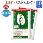 ショッピング金芽米 金芽米 (無洗米) ベストセレクト 10kg(5kg×2袋) 30年産 送料込 きんめまい