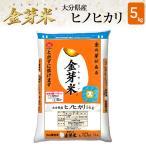 大分県産ヒノヒカリ5kg(29年産) 金芽米(無洗米)【本社精米工場直送】【免疫力高めるLPS リポポリサッカライド】きんめまい