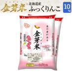 ショッピング金芽米 金芽米 (無洗米) 北海道産ふっくりんこ 10kg(5kg×2袋) 29年産 送料込 きんめまい