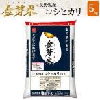 ショッピング金芽米 金芽米 (無洗米) 長野県産こしひかり 5kg 30年産 新米 送料込 きんめまい