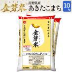 ショッピング金芽米 金芽米 (無洗米) 長野県産あきたこまち 10kg(5kg×2袋) 29年産 送料込 きんめまい