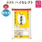 ショッピング金芽米 ポイント3倍商品 金芽米 (無洗米) ハイセレクト 4.5kg 29年産 送料込 きんめまい