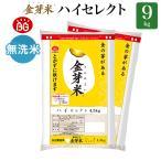 金芽米 無洗米 ハイセレクト 9kg(4.5kg×2袋) 30年産 送料込 きんめまい