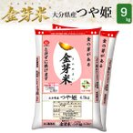 金芽米 (無洗米) 大分県産つや姫 9kg(4.5kg×2袋) 令和元年産 送料込 きんめまい
