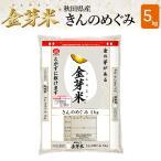 金芽米 無洗米 秋田県産きんのめぐみ 5kg 令和元年産 送料込 きんめまい