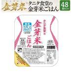 ショッピング金芽米 【お徳なまとめ買い】タニタ食堂の金芽米ごはん 48食セット(24食×2)(送料無料)(レンジでチンするパックごはん)