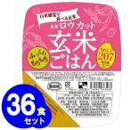 金芽ロウカット玄米ごはん 150g×36食セット 【送料込】(レンジでチンするパックごはん)【免疫力高めるLPS リポポリサッカライド】