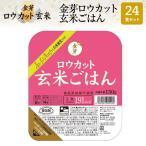 タニタ食堂の金芽米ごはん  160g 3pc