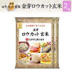 ショッピング玄米 金芽ロウカット玄米 (無洗米) 2kg(1kg×2袋) 長野県コシヒカリ使用 30年産 送料込