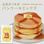 金芽米の米粉 パンケーキミックス 150g×3袋 小麦粉不使用 グルテンフリー