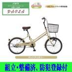 【店頭受取商品】サカモトテクノ2021モデル 20パオラ 20-WP-PAFC 20インチ 自転車 ミニベロ 小径車