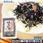カリカリ梅の実入り味ひじき 100g×3パック ポイント消化 メール便