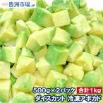 冷凍アボカド ダイスカット 1kg 500gパック×2個  業務用