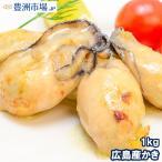 ( カキ かき 牡蠣 ) 広島産 牡蠣 1kg Lサイズ ( BBQ バーベキュー )