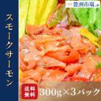鮭魚 - (訳あり わけあり ワケあり)天然秋鮭 スモークサーモン 切り落とし 900g 300g×3パック(鮭 さけ しゃけ)