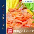 鮭魚 - (訳あり わけあり ワケあり)天然秋鮭 スモークサーモン 切り落とし 300g(鮭 さけ しゃけ)