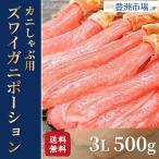 かにしゃぶ用 生ズワイガニ ずわいがに ポーション むき身 3L 500g (かに カニ 蟹 刺身 カニ鍋 焼きガニ BBQ バーベキュー