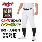ローリングス ユニフォームパンツ 超伸 ウルトラハイパーストレッチパンツ APP5S02-NN ホワイト (高校野球対応)