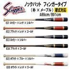 久保田スラッガー ノックバット 硬式対応 BAT831-836 フィンガータイプ(朴×メープル)89cm 91cm