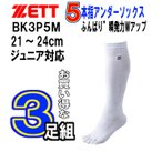 5本指 ジュニア用アンダーソックス メール便送料無料 BK3P5M  野球 3足セット ホワイト サイズ(21〜24cm)