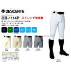 野球 ユニフォームパンツ ショートフィットパンツ(ハイカットパンツ) 試合用 デサント 高校野球対応 DB-1114P