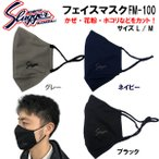 久保田スラッガー ウェア フェイスマスク FM-100 グレー ブラック ネイビー ※メール便送料無料