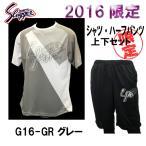 久保田スラッガー 2016 限定Tシャツ・ハーフパンツ 上下セット G16-GR 野球 夏