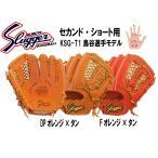 KSG-T1 グローブ硬式内野手 (2016NEW) 久保田スラッガー セカンド・ショート用