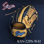 久保田スラッガー軟式グローブ  内野手用オーダーグローブ セカンド・ショート用 ブラック×タン  KSN-22PS-W42