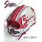 久保田スラッガー 軟式 内野手用オーダーグローブ ピンク×ホワイト KSN-22PS-W41-U