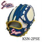 久保田スラッガー軟式グローブ 内野手用オーダーグローブ ホワイト×ブルー×イエロー (型付け無料)KSN-2PSE