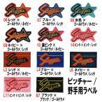 久保田スラッガー グラブオプション ラベル交換 グローブ ※ラベルのみの販売は不可