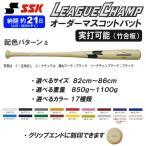 SSK リーグチャンプ カラーオーダー トレーニング マスコットバットA 竹合版 実打可能 ※受注生産品