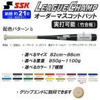SSK リーグチャンプ カラーオーダー トレーニング マスコットバットB 竹合版 実打可能 ※受注生産品