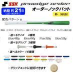 SSK プロエッジ オーダーノックパットA 朴 PENW003 ※受注生産品