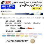 SSK プロエッジ オーダーノックバットC 朴 PENW003 ※受注生産品
