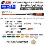 SSK プロエッジ オーダーノックバットB 朴+打球部メイプル貼り PENW001 ※受注生産品