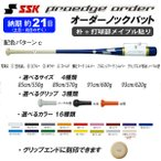 SSK プロエッジ オーダーノックパットC 朴+打球部メイプル貼り PENW001 ※受注生産品