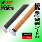 SSK 野球 グリップテープ SBA1000 振動を吸収するシート内蔵 メール便送料無料