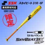 SSK 野球 バット スカイビート31K-SF 高校野球対応 展示会限定品