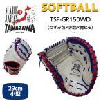 タマザワ 日本製 ソフトボール用ファーストミット(小型) TSF-GR150WD