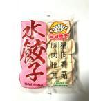 豚肉椎茸水餃子 ギョウザ 餃子 中華料理・人気食品 600g